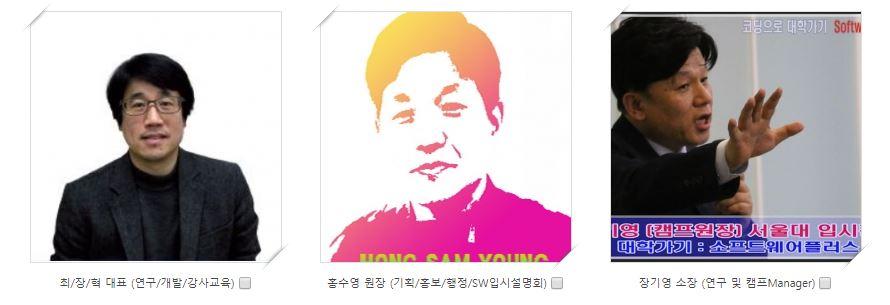 스카이가 뭉쳤다 - 대한민국 소프트웨어교육을 책임진다 !!.JPG