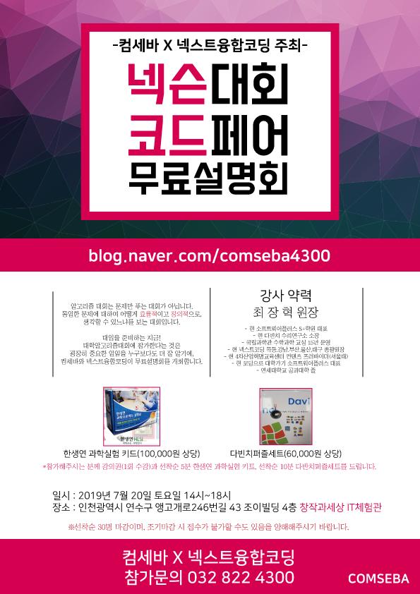 넥슨대회,코드페어-무료설명회.png